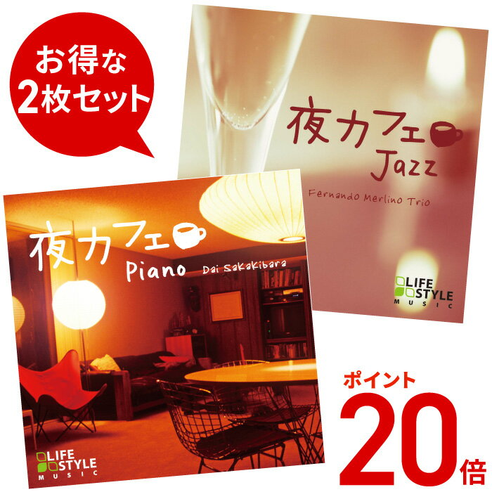 【試聴できます&期間限定ポイント20倍】大人の夜カフェセットヒーリング CD 音楽 癒し ミュージック 不眠 ジャズ ピアノ ギフト プレゼント