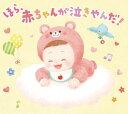 ほら、赤ちゃんが泣きやんだ!ヒーリング CD BGM 音楽 癒し 胎教CD BGM 赤ちゃん 寝かしつけ グッズ ヒーリングミュー…