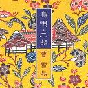 【試聴できます】島唄・二胡ヒーリング CD 音楽 癒し ヒーリングミュージック 不眠 ヒーリング ギフト プレゼント