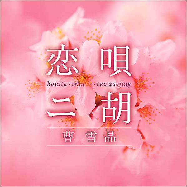 恋唄・二胡ヒーリング CD 音楽 癒し ミュージック 不眠 J-POP 世界に一つだけの花 ギフト プレゼント(試聴できます)送料無料