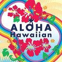 【アロハ!ハワイアン】ヒーリング CD BGM 音楽 癒し ミュージック 不眠 ハワイアン リラックス 南国 リゾート ギフト …