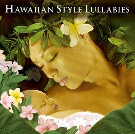 【ハワイアン・スタイル・ララバイ】ヒーリング CD BGM 音楽 癒し ヒーリングミュージック リラックス 不眠 ヒーリング ギフト プレゼント(試聴できます)送料無料 曲 イージーリスニング