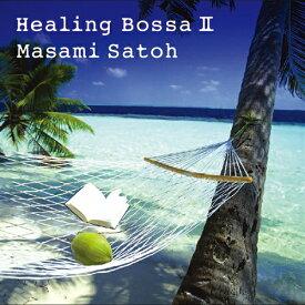 【ヒーリング・ボサノバ2】ヒーリング CD BGM 音楽 癒し ミュージック リラックス 不眠 ボッサ プレゼント(試聴できます)送料無料 曲 イージーリスニング