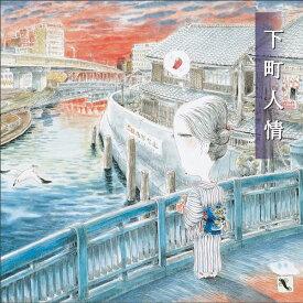 「下町人情」ヒーリング CD BGM 音楽 癒し ヒーリングミュージック リラックス 懐かしい音楽 不眠 ヒーリング ギフト プレゼント(試聴できます)送料無料 曲 イージーリスニング