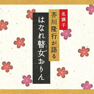 はなれ瞽女おりん CD 文庫 BGM 芥川隆行 ギフト プレゼント (試聴できます)送料無料 曲 イージーリスニング