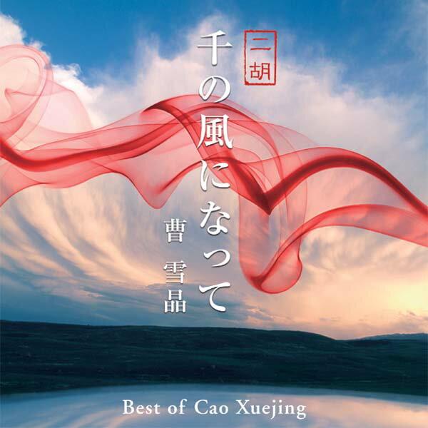 【試聴できます】千の風になって・二胡 曹雪晶ベストヒーリング CD 音楽 癒し ヒーリングミュージック 不眠 ヒーリング ギフト プレゼント