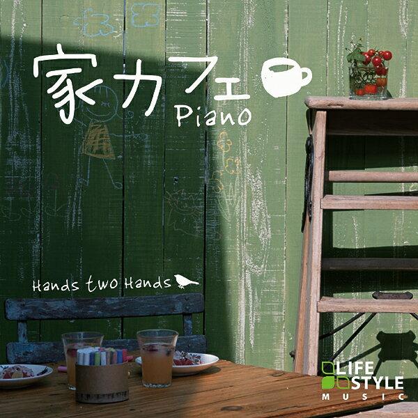 【試聴できます】家カフェ ピアノヒーリング CD 音楽 癒し ヒーリングミュージック 不眠 ヒーリング ギフト プレゼント