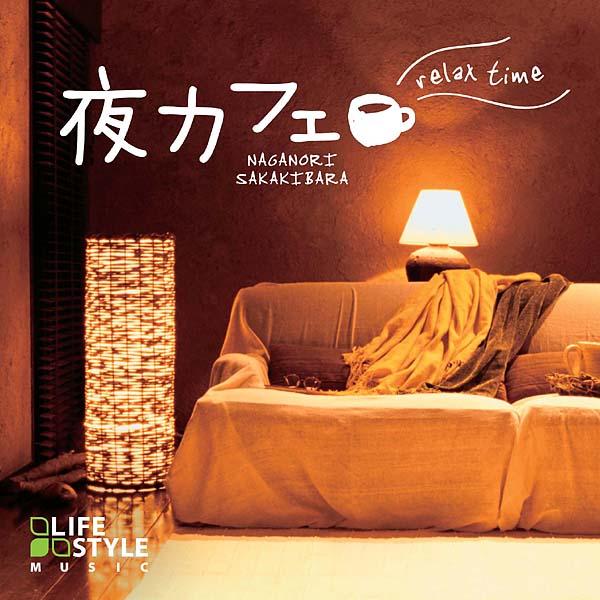 夜カフェ リラックスタイムヒーリング CD 音楽 癒し ヒーリングミュージック 不眠 ヒーリング ギフト プレゼント (試聴できます)送料無料【gwtravel_d19】母の日
