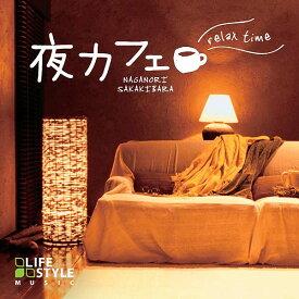 夜カフェ リラックスタイムヒーリング CD BGM 音楽 癒し カフェ ヒーリング ミュージック 不眠 寝かしつけ ヒーリング ギフト プレゼント (試聴できます)送料無料 曲 イージーリスニング