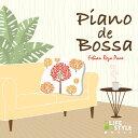 【試聴できます】ピアノ・デ・ボッサヒーリング CD 音楽 癒し ヒーリングミュージック 不眠 ヒーリング ギフト プレゼント