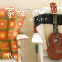 家カフェ ウクレレCD BGM 音楽 癒し カフェ ヒーリング ミュージック 不眠 寝かしつけ ハワイアン ロコ ギフト プレ…