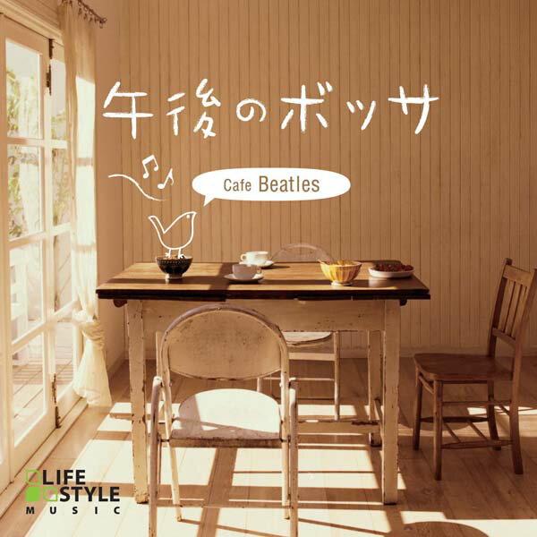 【試聴できます】午後のボッサ カフェ・ビートルズヒーリング CD 音楽 癒し ヒーリングミュージック 不眠 ヒーリング ギフト プレゼント