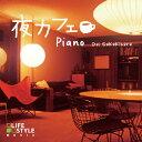 夜カフェ ピアノヒーリング CD BGM 音楽 癒し カフェ ヒーリング ミュージック リラックス 不眠 寝かしつけ ギフト …