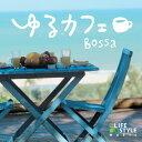 【試聴できます】ゆるカフェ ボッサ/V.A.ヒーリング CD 音楽 癒し ヒーリングミュージック 不眠 ヒーリング ギフト プレゼント