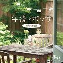 午後のボッサ カフェ・ジブリ/V.A.ヒーリング CD BGM 音楽 癒し リラックス ミュージック 不眠 寝かしつけ ボサノバ …