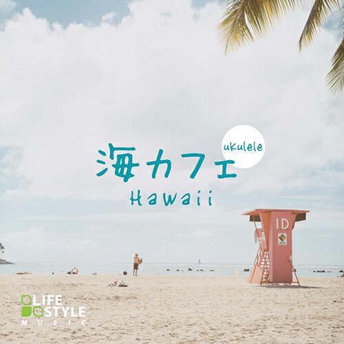【試聴できます】海カフェ ウクレレ・ハワイ/V.A.ヒーリング CD 音楽 癒し ミュージック 不眠 ハワイアン 波音 ギフト プレゼント