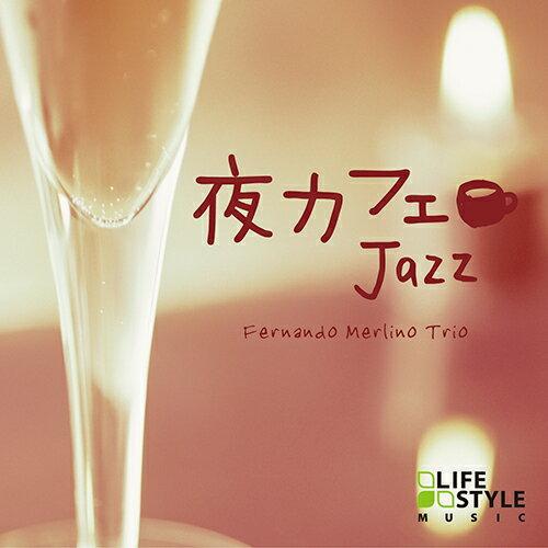 【試聴できます】夜カフェ ジャズヒーリング CD 音楽 癒し ミュージック 不眠 JAZZ BGM ギフト プレゼント
