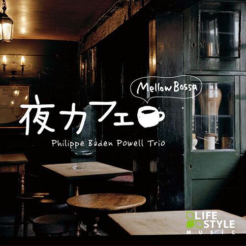 【試聴できます】夜カフェ メロウ・ボッサヒーリング CD 音楽 癒し ミュージック 不眠 ボサノバ ピアノ ギフト プレゼント