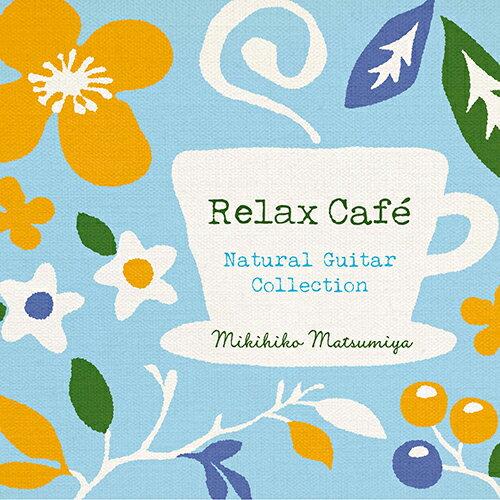 リラックス・カフェ ナチュラル・ギター・コレクション(3枚組CD)ヒーリング CD 音楽 癒し ヒーリングミュージック 不眠 ヒーリング ギフト プレゼント (試聴できます)送料無料