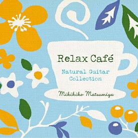リラックス・カフェ ナチュラル・ギター・コレクション(3枚組CD BGM)ヒーリング CD BGM 音楽 癒し リラックス ミュージック 不眠 寝かしつけ 眠り 睡眠 ギフト プレゼント (試聴できます)送料無料 曲 イージーリスニング