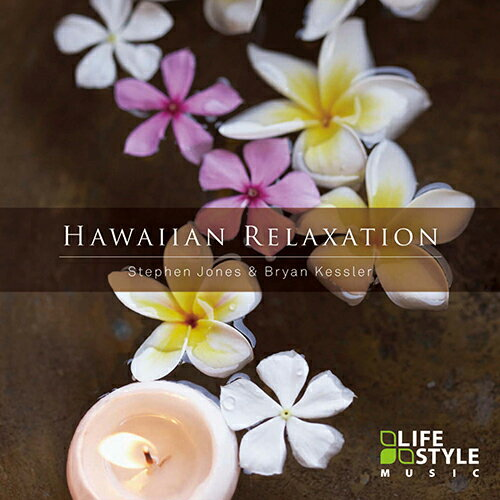 ハワイアン・リラクゼーションヒーリング CD 音楽 癒し ミュージック 不眠 スティーブン・ジョーンズ ブライアン・ケスラー 自然音 スパ メディテーション ギフト プレゼント (試聴できます)送料無料