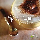 家カフェ〜スウィート・ボッサ/V.A.