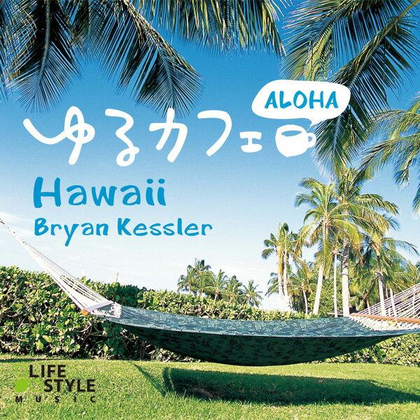【試聴できます】ゆるカフェ〜アロハ ハワイ ブライアン・ケスラー ヒーリング CD 音楽 癒し ミュージック 不眠 ハワイアン スラッキーギター ギフト プレゼント