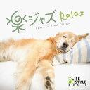 【試聴できます】楽ジャズ〜リラックス JAZZ ヒーリング CD 音楽 癒し ヒーリングミュージック 不眠 ヒーリング ギフト プレゼント