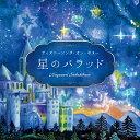 星のバラッド〜ディズニーソング・オン・ギター (試聴できます) CD BGM 音楽 癒し ヒーリング カフェ リラックス 睡…