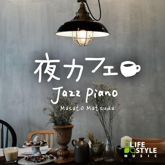 【夜カフェ〜ジャズ・ピアノ】 ヒーリング CD 音楽 癒し リラックス ミュージック 不眠 ギフト プレゼント クラシック BGM (試聴できます)送料無料 ジャズ・ピアノ ジャズ・スタンダード カフェ