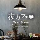 【夜カフェ〜ジャズ・ピアノ】ヒーリング CD BGM 音楽 癒し リラックス カフェ ミュージック 不眠 ギフト プレゼント …