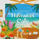 ハワイアン・カフェ〜ベスト・オブ・ハワイアン・カフェ (試聴可)ウクレレ ギター ヒーリング CD BGM 音楽 癒し ミュ…