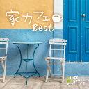 家カフェ〜ベストヒーリング CD BGM 音楽 癒し ギター ピアノ 不眠 睡眠 眠り カフェ ミュージック 寝かしつけ リラッ…
