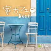 家カフェ〜ベスト