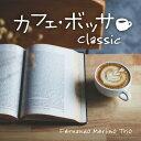 カフェ・ボッサ〜クラシック ヒーリング CD BGM 音楽 癒し ミュージック リラックス ピアノ 不眠 睡眠 自律神経 寝か…