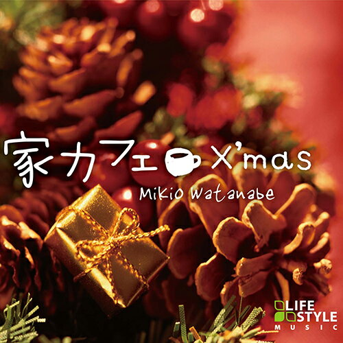 (試聴できます)家カフェ クリスマスヒーリング CD 音楽 癒し ヒーリングミュージック 不眠 ヒーリング X'mas chiristmas ギフト プレゼント