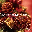 家カフェ クリスマスヒーリング CD 音楽 癒し ヒーリングミュージック 不眠 ヒーリング X'mas chiristmas ギフト プレゼント (試聴…