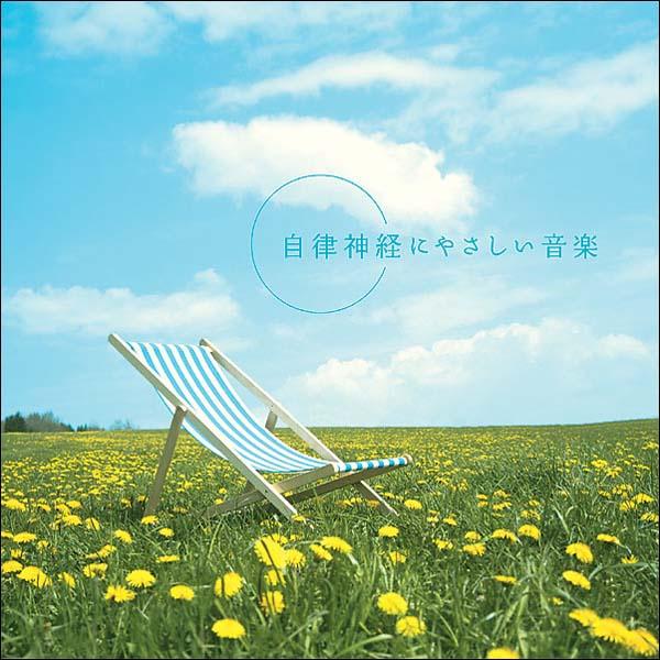 【試聴できます】自律神経にやさしい音楽ヒーリング CD 音楽 癒し ヒーリングミュージック ヒーリング リラックスBGM ギフト プレゼント