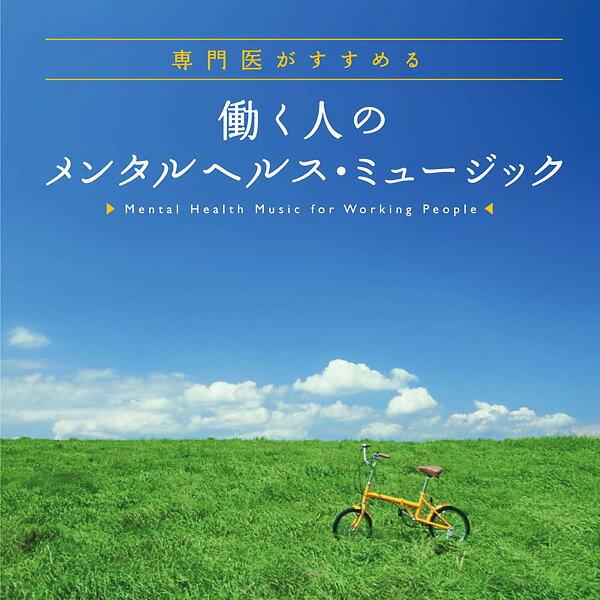 【試聴できます】働く人のメンタルヘルス・ミュージック ヒーリング CD 音楽 癒し ヒーリングミュージック 不眠 ヒーリング ギフト プレゼント