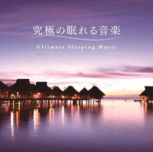 究極の眠れる音楽