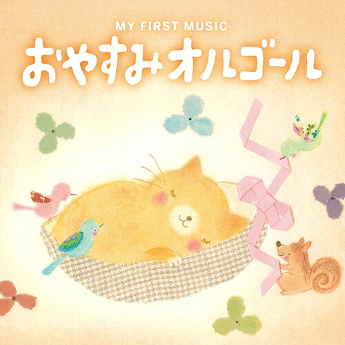 (試聴できます)おやすみオルゴール オルゴール CD 胎教cd 赤ちゃん 寝かしつけ グッズ 不眠 ヒーリング ディズニー disney ギフト プレゼント