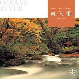 奥入瀬の清流ヒーリング CD BGM 音楽 癒し ヒーリングミュージック 不眠 自然音 ギフト プレゼント (試聴できます)送料無料 曲 イージーリスニング