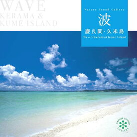 波 慶良間・久米島ヒーリング CD BGM 音楽 癒し ヒーリングミュージック 海 自然音 波の音 ギフト プレゼント (試聴できます)送料無料 曲 イージーリスニング