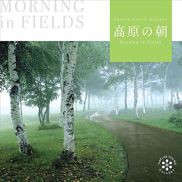 (試聴できます)高原の朝ヒーリング CD 音楽 癒し ヒーリングミュージック 不眠 ヒーリング ギフト プレゼント