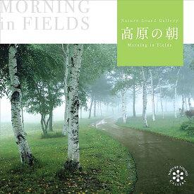 高原の朝ヒーリング CD BGM 音楽 癒し ヒーリングミュージック 不眠 ヒーリング ギフト プレゼント (試聴できます)送料無料 曲 イージーリスニング