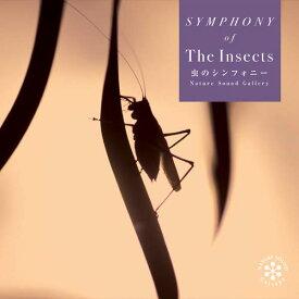 虫のシンフォニーヒーリング CD BGM 音楽 癒し ヒーリングミュージック コオロギ スズムシ 田舎 ヒーリング ギフト プレゼント (試聴できます)送料無料 曲 イージーリスニング