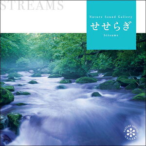 【試聴できます】せせらぎヒーリングCD音楽癒しヒーリングミュージック不眠ヒーリング