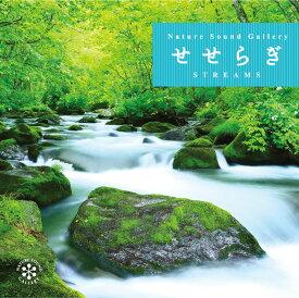 せせらぎヒーリング CD BGM 音楽 癒し ヒーリングミュージック 不眠 ヒーリング ギフト プレゼント 送料無料 曲 イージーリスニング