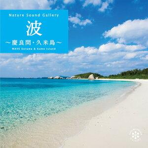 波〜慶良間・久米島ヒーリング CD BGM 音楽 癒し ヒーリングミュージック 海 自然音 波の音 ギフト プレゼント母の日 (試聴できます)送料無料 曲 イージーリスニング
