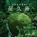 屋久島ヒーリング CD BGM DVD 音楽 癒し ミュージック 不眠 自然音 映像 ヤクザル ヤクシカ ギフト プレゼント (試聴…